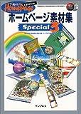 ホームページ素材集Special (3)
