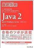 Java2 SJC‐P Platform1.4対応