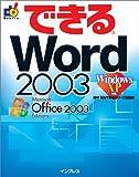 できるWord 2003 Windows XP 対応