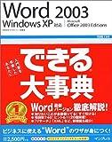 できる大事典 Word2003 WindowsXP対応