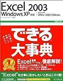 できる大事典 Excel2003 WindowsXP対応