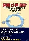 課題・仕様・設計—不幸なシステム開発を救うシンプルな法則(酒匂 寛)
