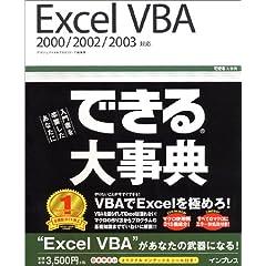できる大事典 Excel VBA