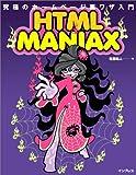 究極のホームページ裏ワザ入門HTML MANIAX
