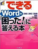 できるWordの「困った!」に答える本—2003/2002/2000対応