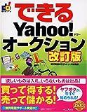 できる Yahoo!オークション 改訂版