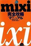 田口和裕「mixi(ミクシィ)完全攻略マニュアル」