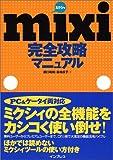 mixi(ミクシィ)完全攻略マニュアル