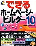 できるホームページ・ビルダー10