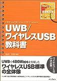 UWB/ワイヤレスUSB教科書