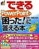 できる PowerPoint の「困った!」に答える本 2003/2002対応