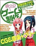 萌えるゲーム制作 吉里吉里/KAGで作る美少女ゲーム
