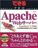 できるPRO Apache Webサーバー Apache2/1.3対応