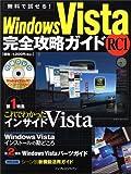 Windows Vista (RC1) 完全攻略ガイド―無料で試せる!