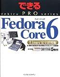 できるPRO Fedora Core 6 Linux完全活用編