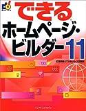 できるホームページ・ビルダー 11