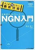 そこが知りたい最新技術 NGN入門