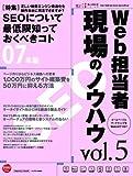 Web担当者現場のノウハウ vol.5—ホームページとマーケティングをWeb2.0でつなぐ (5)