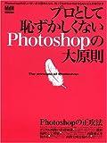 プロとして恥ずかしくないPhotoshopの大原則―正しいPhotoshopの使い方を知っていますか?