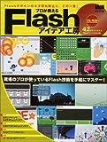 プロが教えるFlashアイデア工房―Flashデザインのネタ切れ防止に、この一冊!!