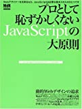 vpJavaScript
