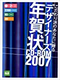 デザイナーズ年賀状CD-ROM 2007—こだわり派のあなたに贈る デザイン力No.1!! (2007)