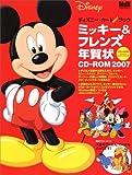 ミッキー&フレンズ年賀状CD-ROM 2007—ディズニー・カードPRINTブック (2007)