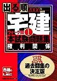2006年版出る順宅建ウォーク問本試験問題集 1 権利関係