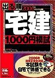 2006年版出る順宅建1,000円模試