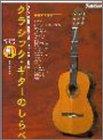クラシック・ギターのしらべ