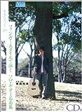 フィンガースタイルで弾くソロギター名曲集 青春のメロディー20 CD付