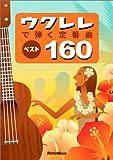 ウクレレで弾く定番曲ベスト160