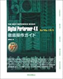 Digital Performer 4.X for MacOS X