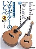 ソロギターのしらべ スタジオジブリ作品集 CD付 著者・演奏