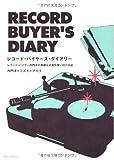 レコード・バイヤーズ・ダイアリー