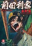前田利家 1 (1)