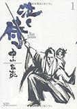 泣く侍 1 (1)