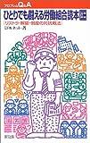 ひとりでも闘える労働組合読本—リストラ・解雇・倒産の対抗戦法