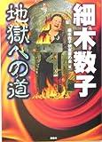 細木数子 地獄への道(細木数子被害者の会)