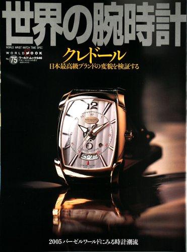 世界の腕時計 75