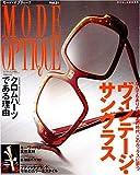 モード・オプティーク (Vol.21)