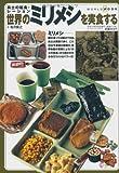 世界のミリメシを実食する―兵士の給食・レーション