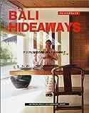 バリ ハイダウェイズ—アジアに秘密の隠れ家ホテルを求めて