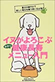 イヌがよろこぶ手作り健康長寿メニュー入門—愛犬家必読本