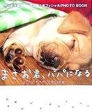まさお君、パパになる ワンダフルスマイル 「ペット大集合! ポチたま」オフィシャルPHOTO BOOK
