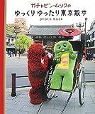 ガチャピン・ムックのゆっくりゆったり東京散歩