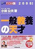 一般教養の天才〈2008年版〉
