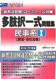 新司法試験・ロースクール対策多肢択一式問題集 民事系 1 民 (1)