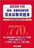 〈最新〉診療放射線技師国家試験問題集 (2005年版)