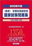〈最新〉診療放射線技師国家試験問題集 (2006年版)